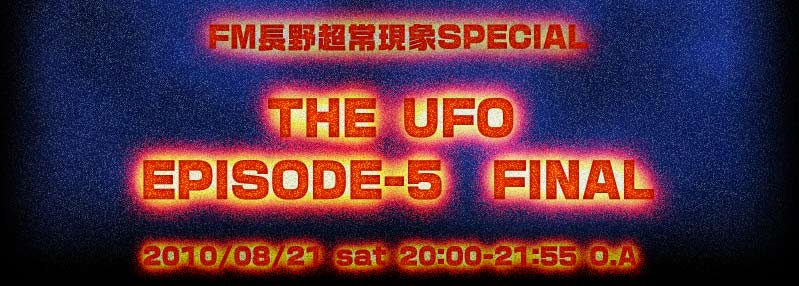 FM長野 超常現象Special The UFO